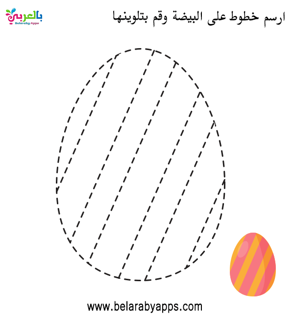 ورقة عمل تخطط البيضة .. وحدة الطعام والشراب