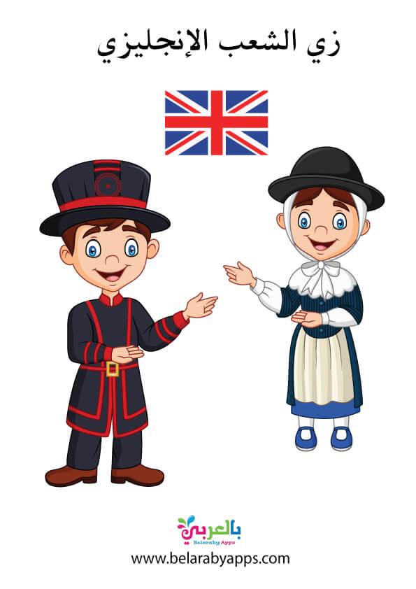 رسومات الزي الانجليزي لرياض الاطفال .. وحدة الملابس