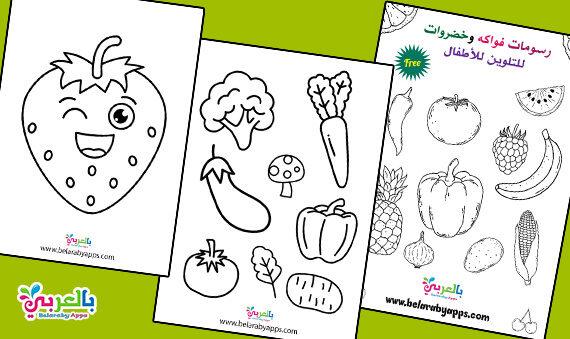 صور ورسومات فواكه وخضروات للتلوين جاهزة للطباعة