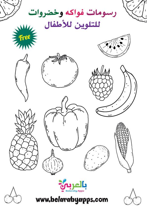 رسومات الفاكهة والخضروات تلوين جاهزة للطباعة