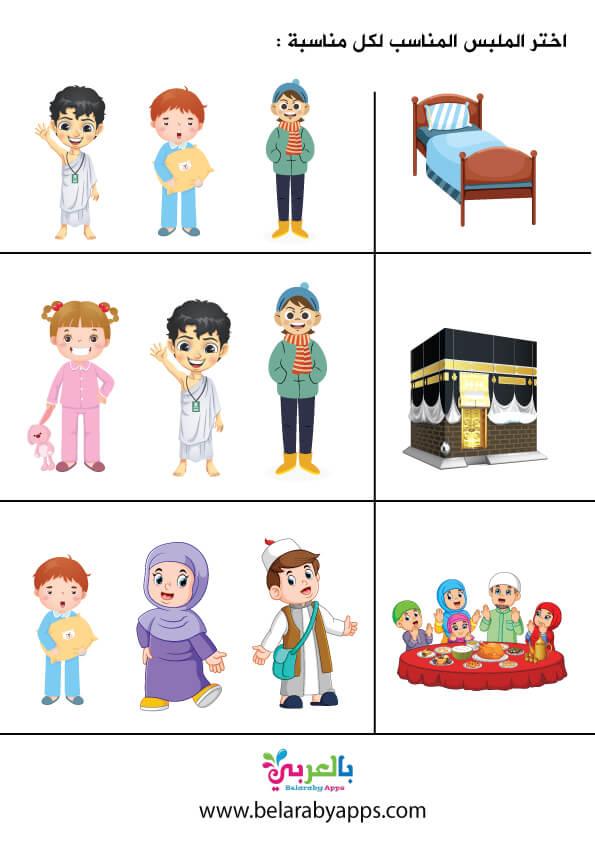 تمارين ادراكية وحدة الملابس لرياض الاطفال