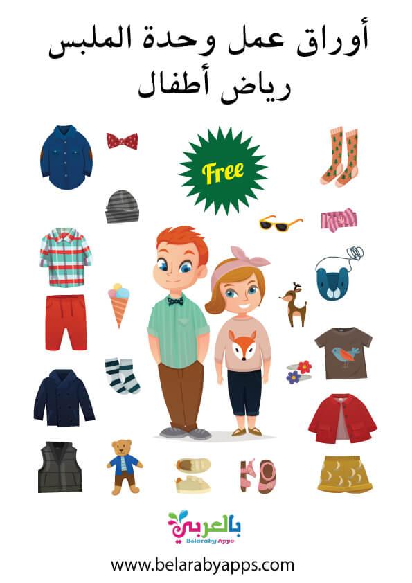 اوراق عمل وحدة الملبس رياض اطفال