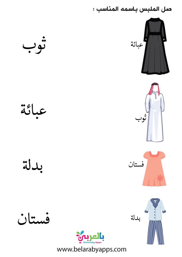 ورقة عمل الملابس رياض اطفال