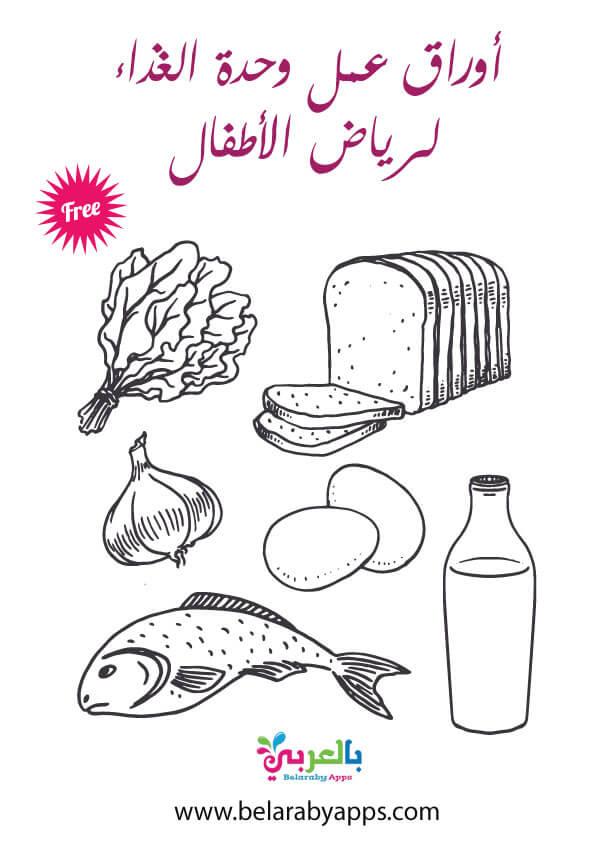 اوراق عمل وحدة الغذاء رياض اطفال (اللحوم،الفواكه ،اللبن ومنتجاته ،البيض)