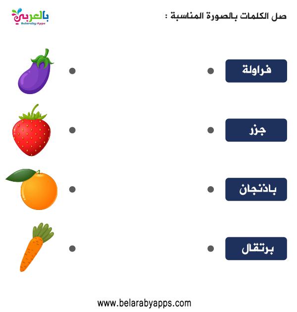 تمارين اسماء الفواكه والخضروات