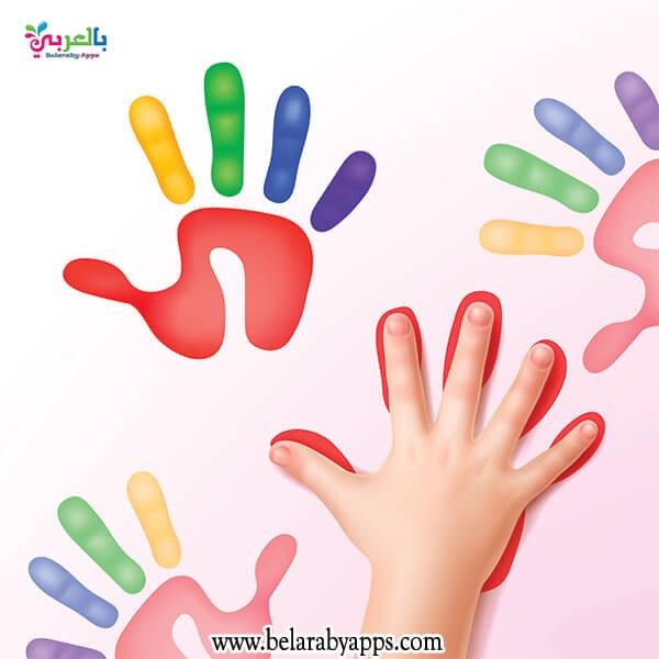 نشاط ارسم الايدي بالالوان .. صور ورسومات ملونة وحدة الأيدي