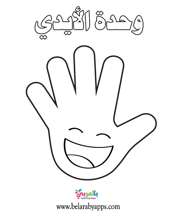 ورق عمل تلوين اعلان وحدة الأيدي .. منهج رياض الأطفال
