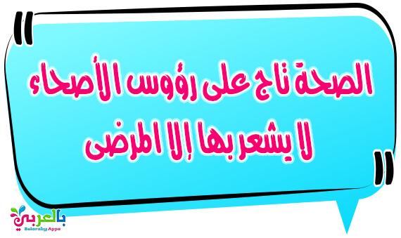 تصميم لافتة عن الصحة - نماذج لافتات في اللغة العربية
