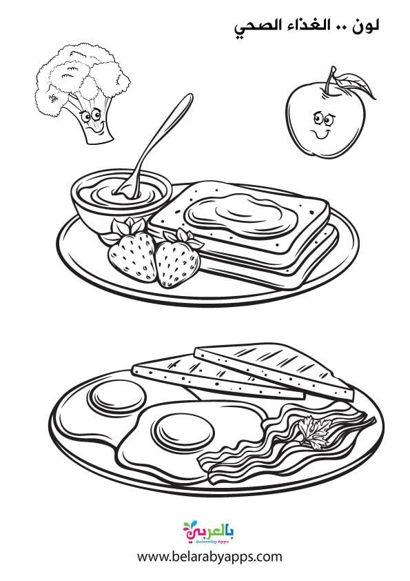رسومات تلوين عن الغذاء الصحي للاطفال .. وحدة الغذاء