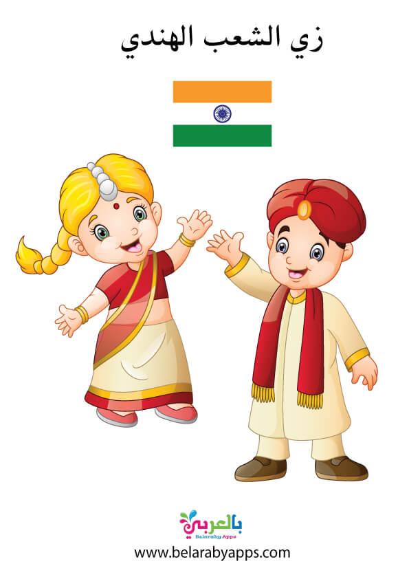 صور ورسومات زي الشعب الهندي .. وحدة الملبس للاطفال