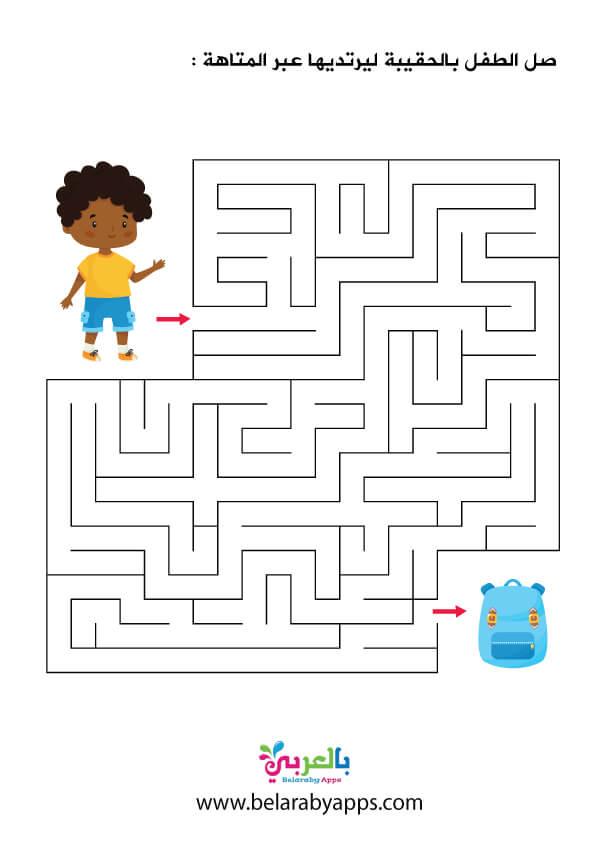 لعبة تعليمية .. وحدة الملبس رياض اطفال
