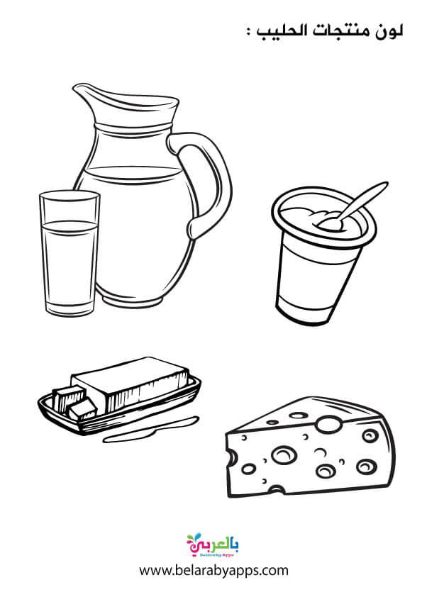 اوراق عمل تلوين عن منتجات الحليب لرياض الأطفال