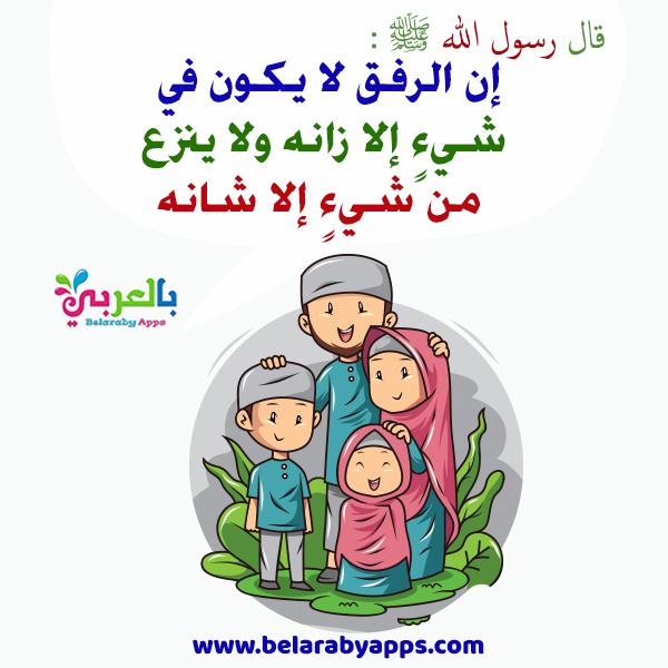بطاقات اسلامية عن الرفق مع الاهل والاطفال - برنامج رفق لخفض العنف المدرسي
