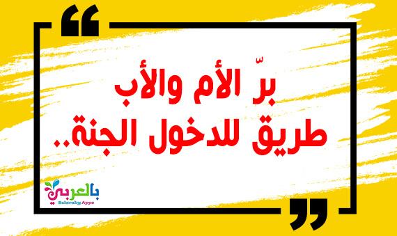 لافتة عن بر الوالدين - حكم واقوال عن بر الوالدين بالصور