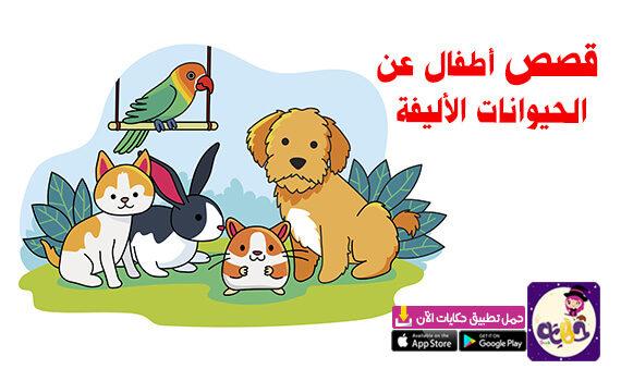 قصص اطفال عن الحيوانات الاليفة
