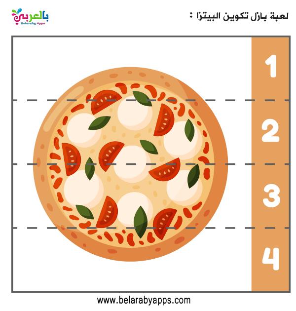 بازل تكوين البيتزا - انشطة وحدة الغذاء عن بعد