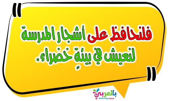 لافتة ارشادية للمحافظة على النباتات والاشجار