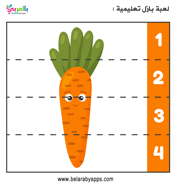 تمارين ادراكية وحدة الغذاء .. الخضروات