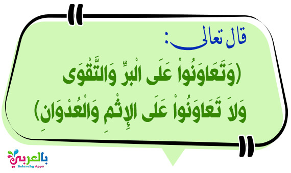 تصميم لافتة عن التعاون - نماذج لافتات في اللغة العربية
