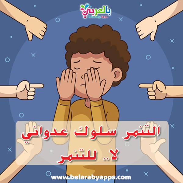 رسومات اطفال عن التنمر - لافتة ارشادية