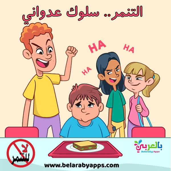 ملصقات عن العنف المدرسي