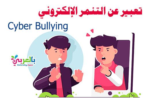 موضوع تعبير عن التنمر الالكتروني بالانجليزي Cyber Bullying