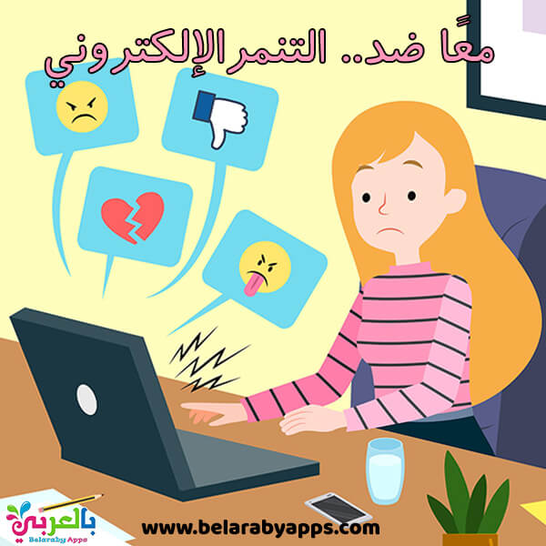 صور عن التنمر الالكتروني Cyber Bullying