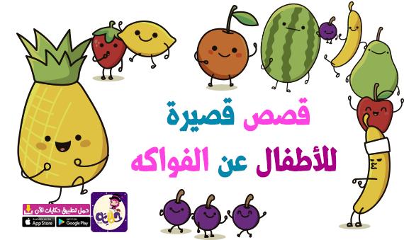 اجمل 7 قصص قصيرة للاطفال عن الفواكه .. مفيدة ومسلية