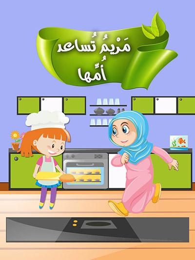 قصة عن المساعدة في إعداد الطعام للأطفال