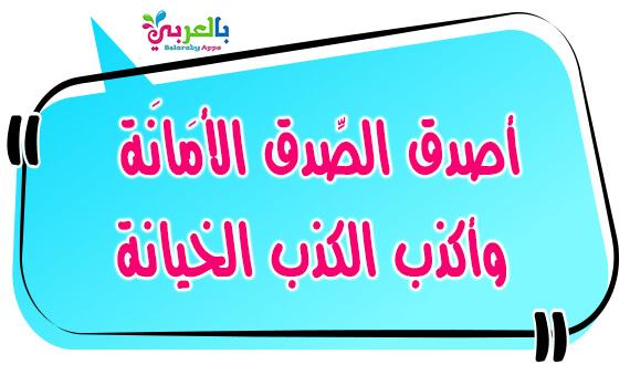 لافتة عن الأمانة - لافتات ارشادية في اللغة العربية