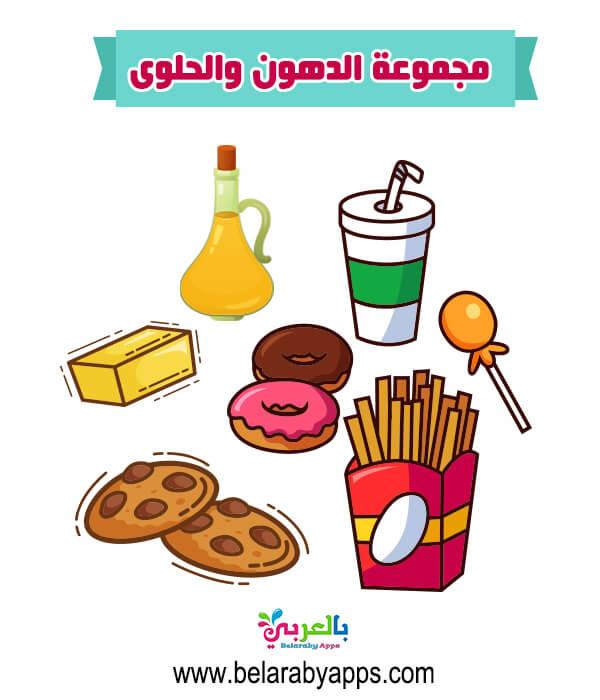 صور المجموعات الغذائية للاطفال