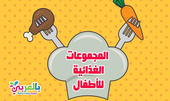 صور المجموعات الغذائية ملونة للاطفال .. وحدة الغذاء والهرم الغذائي
