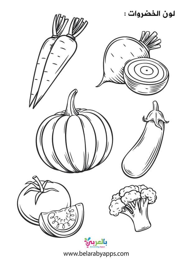رسومات تلوين خضروات .. وحدة الطعام لرياض الأطفال