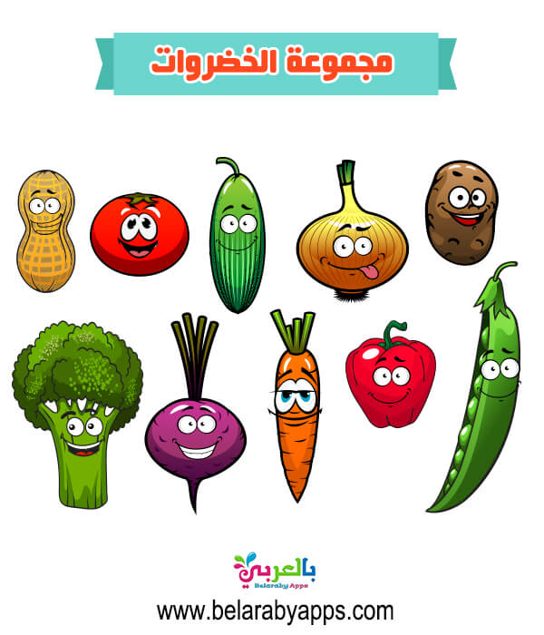 رسومات مجموعة الخضروات لرياض الاطفال