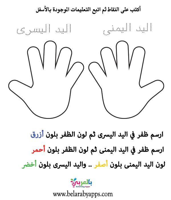 افكار تمارين وحدة الأيدي لرياض الاطفال