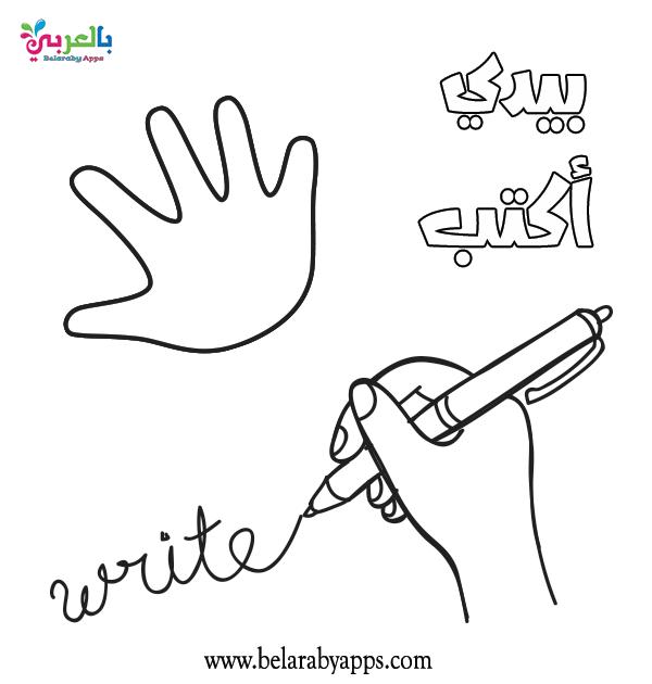 استعمال الأيدي في الكتابة