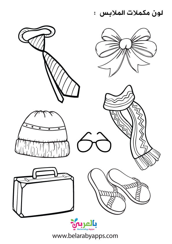 رسومات مكملات الملابس للتلوين .. وحدة الملبس لرياض الأطفال