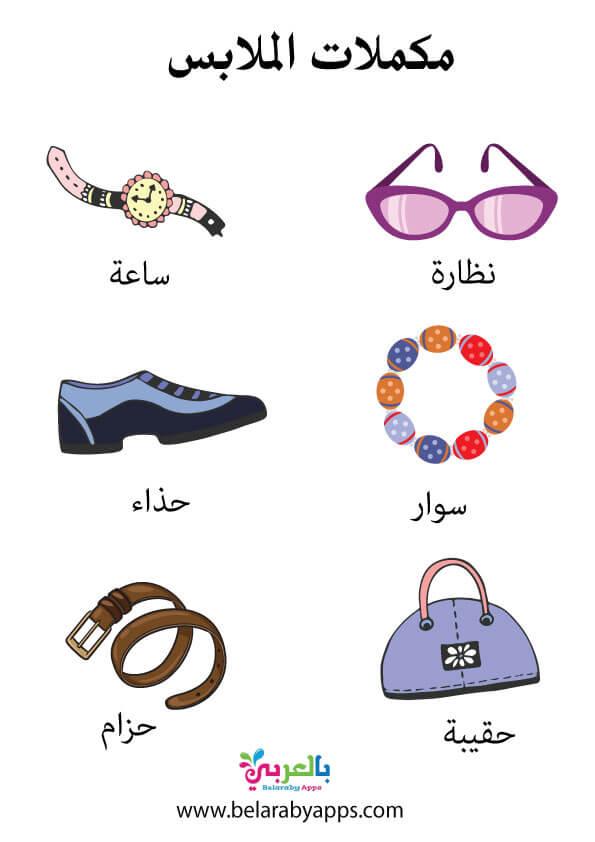 اسماء مكملات الملابس بالصور .. انواع الملابس واسمائها بالعربية