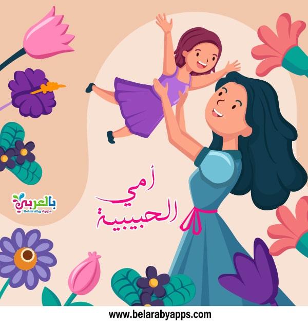 صور جميلة عن الام