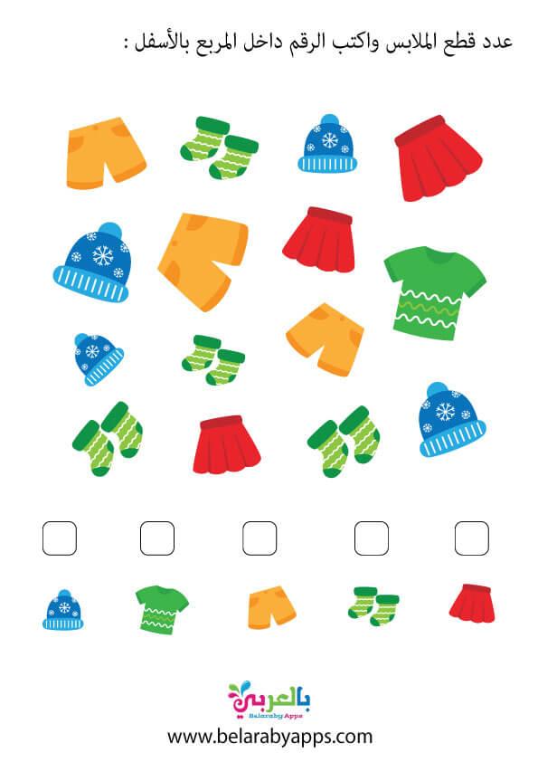 تمارين ادراكية لوحدة الملابس رياض الأطفال