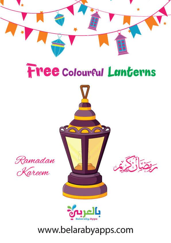 Free Colourful Lanterns Clipart for Ramadan Decoration