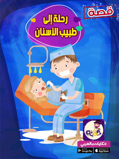 قصة عن الذهاب الي طبيب الاسنان