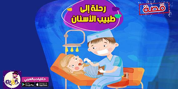 قصة عن طبيب الأسنان للأطفال