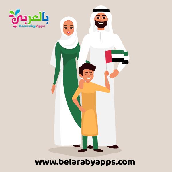 صور عائلة اماراتية تحتفل بيوم الطفل الاماراتي - علم دولة الامارات