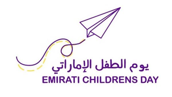 صورة شعار يوم الطفل الإماراتي- شعار حق اللعب