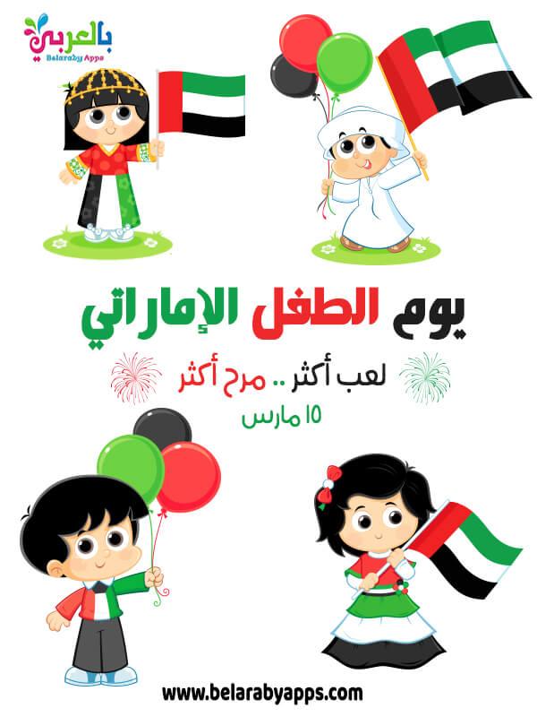 رسم جميل عن يوم الطفل الاماراتي 2021 - طفل اماراتي كرتون - حق الطفل في اللعب
