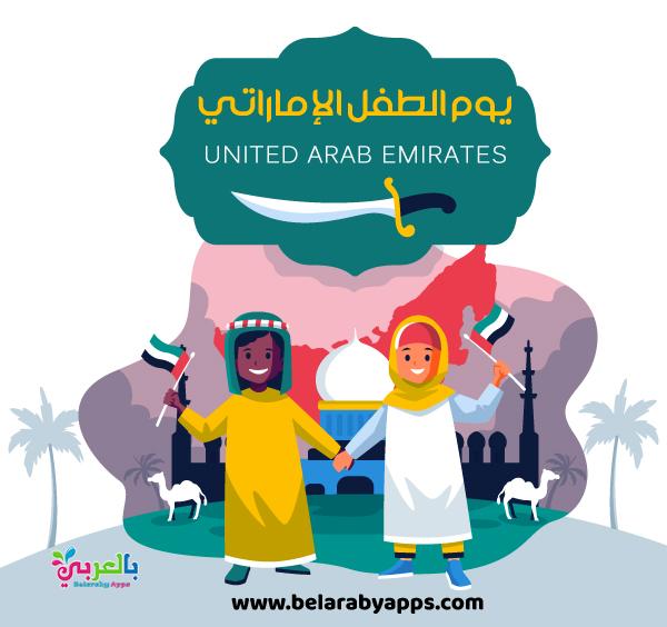 صور ورسومات يوم الطفل الاماراتي - حقوق الطفل - احتفالات الامارات