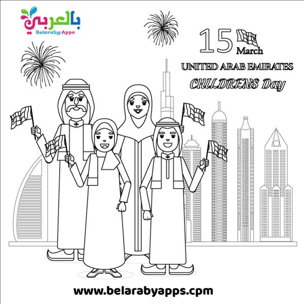 رسومات اطفال للتلوين ليوم الطفل الاماراتي - تلوين مظاهر الاحتفال بيوم الطفل الاماراتي