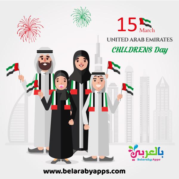 صورة عن احتفال دولة الامارات ب يوم الطفل الإماراتي - فعالياتيوم الطفلالإماراتي