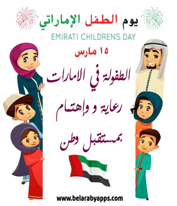 رسم جميل مع عبارات عن يوم الطفل الاماراتي وحق اللعب - صورة عن حقوق الطفل في الامارات
